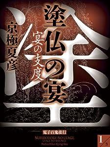 「百鬼夜行 - 京極堂」シリーズ 17巻 表紙画像