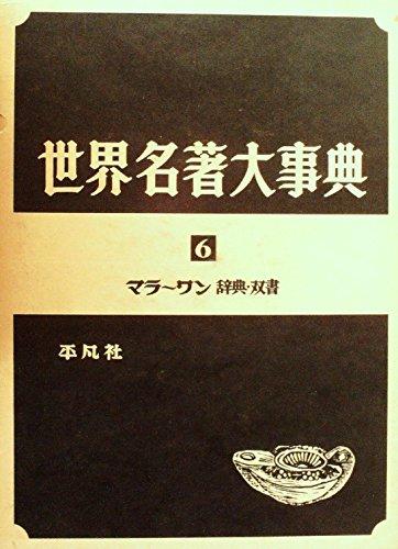 世界名著大事典〈第6巻〉マラーワン (1961年)