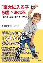 「東大に入る子」は5歳で決まる: '根拠ある自信'を育てる幼児教育
