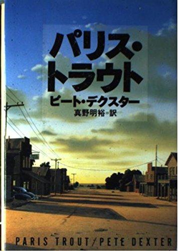 パリス・トラウト (Hayakawa Novels)