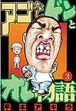 アゴなしゲンとオレ物語(3) (ヤングマガジンコミックス)