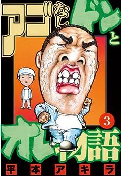 [平本アキラ]のアゴなしゲンとオレ物語(3) (ヤングマガジンコミックス)