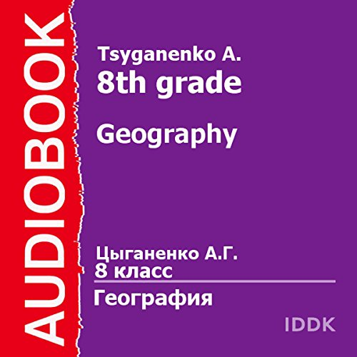Geography for 8th Grade [Russian Edition] cover art