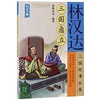 林汉达三国故事全集悦读本(三)——三国鼎立