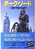 ダーク・ソード〈1〉暗き予言の始まり (富士見文庫―富士見ドラゴンノベルズ)