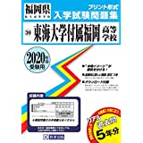 東海大学付属福岡高等学校過去入学試験問題集2020年春受験用 (福岡県高等学校過去入試問題集)