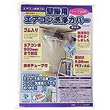 【日本製】壁掛用 エアコン 洗浄 カバー KB-8016 クリーニング 洗浄 掃除 シート (業務用プロ仕様)
