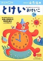 とけいおけいこ―4・5・6歳 (1集) (かず・けいさん (7))
