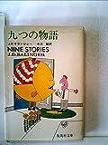 九つの物語 (1977年) (集英社文庫)