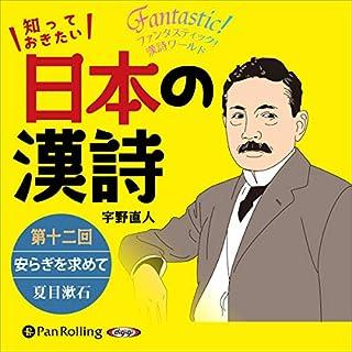 『知っておきたい日本の漢詩第十二回 安らぎを求めて 夏目漱石』のカバーアート