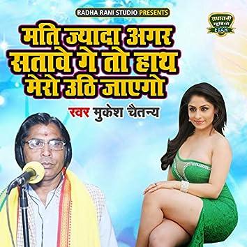 Mati Jyada Agar Satave Ge To Hath Mero Uthi Jayego