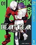 HEART GEAR 1 (ジャンプコミックスDIGITAL)