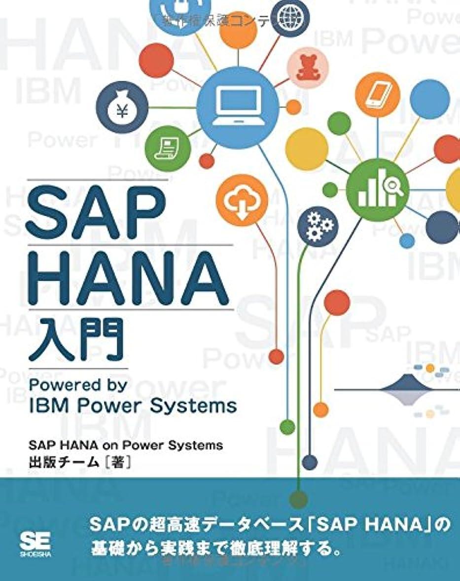 博覧会シャンプー脚本SAP HANA入門―Powered by IBM Power Systems