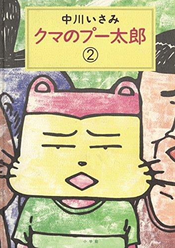 クマのプー太郎(2) (ビッグコミックス)