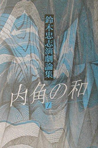 内角の和I 鈴木忠志演劇論集