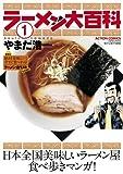 ラーメン大百科 : 1 (アクションコミックス)