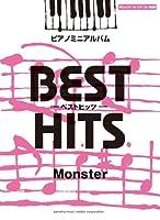 ピアノミニアルバム ベストヒッツ Monster (やさしいソロ/ソロ/弾き語り)