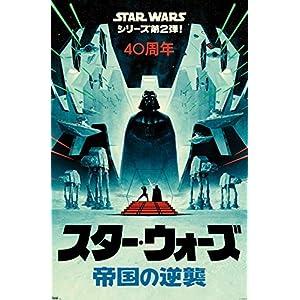 Trends International Star Wars: The Empire Strikes Back-40th Anniversary Japanese Wall Poster, 22.375″ x 34″, Premium Unframed Version