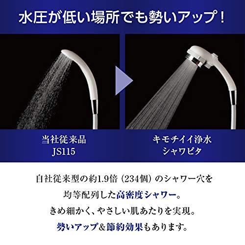 takagi(タカギ)『キモチイイ浄水シャワピタ(JSB222)』