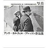 写真アンリ・カルティエ=ブレッソン作品集 (1964年)