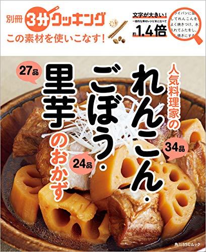 別冊3分クッキング この素材を使いこなす! 人気料理家のれんこん・ごぼう・里芋のおかず (角川SSC)