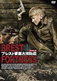 ブレスト要塞大攻防戦 HDマスター版[DVD]