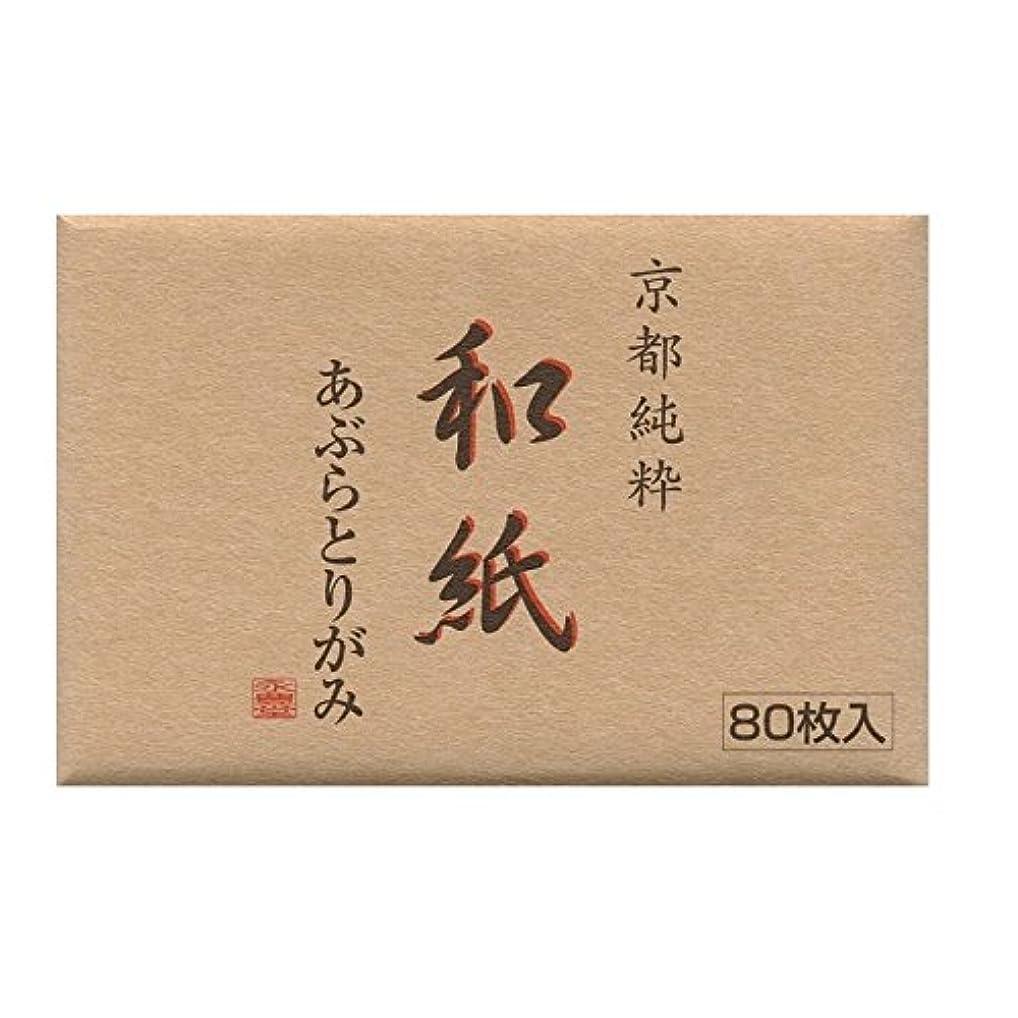 修道院夢中愛永豊堂 京都純粋和紙あぶらとりがみ 80枚入り W-350(小)