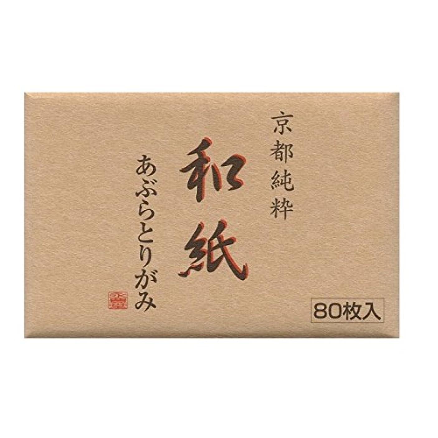 遷移思春期の癌永豊堂 京都純粋和紙あぶらとりがみ 80枚入り W-350(小)