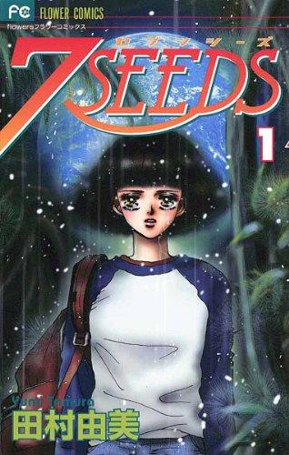 7SEEDS(1) (フラワーコミックスα) - 田村由美