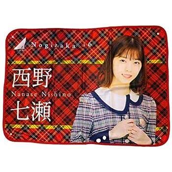 乃木坂46 個別ブランケット2018 西野七瀬