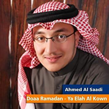 Doaa Ramadan - Ya Elah Al Kown