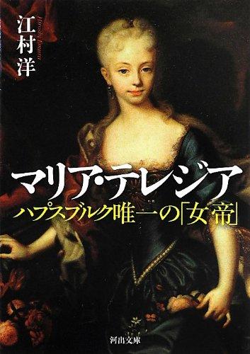 河出書房新社『マリア・テレジア ハプスブルク唯一の「女帝」』