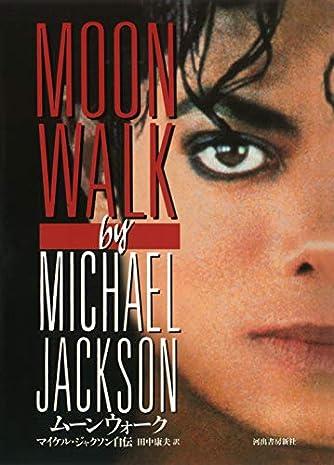 ムーンウォーク: マイケル・ジャクソン自伝