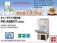 全自動製氷機 福島工業 アンダーカウンタータイプ 製氷能力25Kg FIC-A25KT