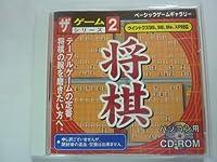 ザゲームシリーズ2 将棋 ベーシックゲームギャラリー