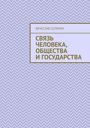 Связь человека, общества игосударства (Russian Edition)