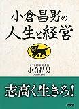 小倉昌男の人生と経営
