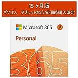 対象商品と同時購入限定 Microsoft 365 Personal 15ヶ月版 オンラインコード版