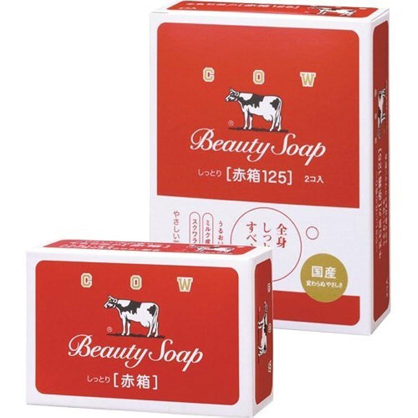 魅了する敬意を表してエトナ山[牛乳石鹸 2627843] (ケア商品)カウブランド 赤箱125 125g×2個入