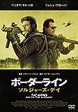 ボーダーライン:ソルジャーズ・デイ スペシャルプライス[DVD]