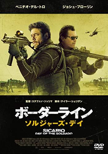 ボーダーライン:ソルジャーズ・デイ スペシャルプライス [DVD]