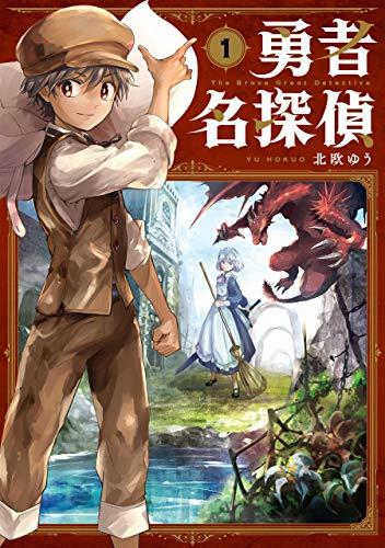 勇者名探偵 (1) (ガンガンコミックスJOKER)の詳細を見る