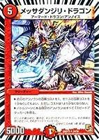 デュエルマスターズ メッサダンジリ・ドラゴン / ホワイト・ゼニス・パック(DMX13) /エピソード2