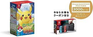 ポケットモンスター Let's Go! ピカチュウ モンスターボール Plusセット- Switch + Nintendo Switch 本体 (ニンテンドースイッチ) 【Joy-Con (L) ネオンブルー/ (R) ネオンレッド】 +  ニ...