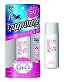 コパトーン UVカットミルク 40ml [21112]