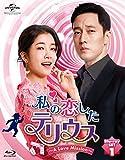 私の恋したテリウス~A LOVE MISSION~Blu-ray...[Blu-ray/ブルーレイ]