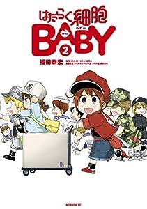 はたらく細胞BABY(2) (モーニングコミックス)