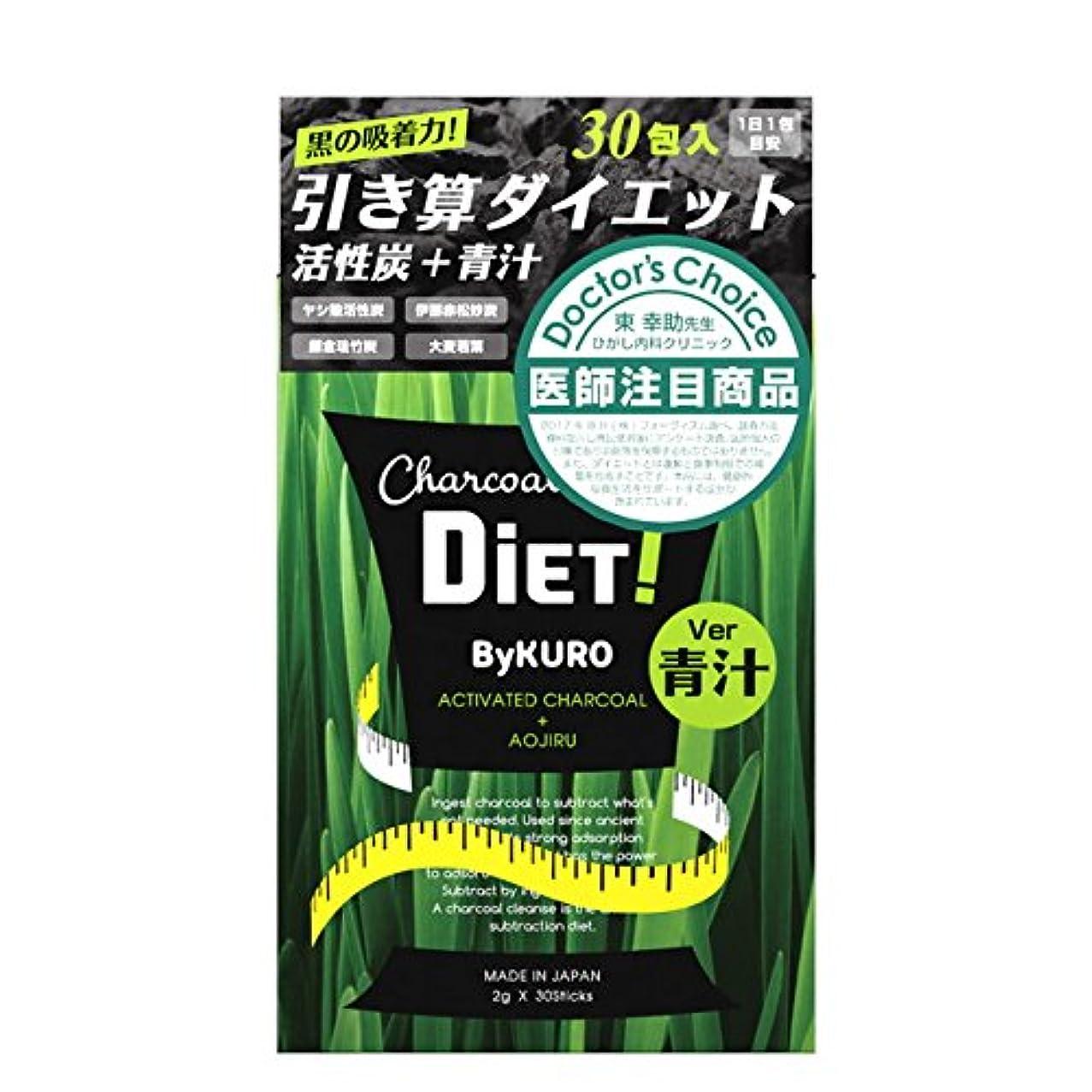 可決配置不適切なByKURO(バイクロ) 青汁 2g×30包