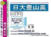 日本大学豊山高校【東京都】 最新過去・予想・模試5種セット 1割引(最新の過去問題集1冊[HPにある過去問のうちの最新]、予想問題集A1、直前模試A1、合格模試A1、開運模試A1)