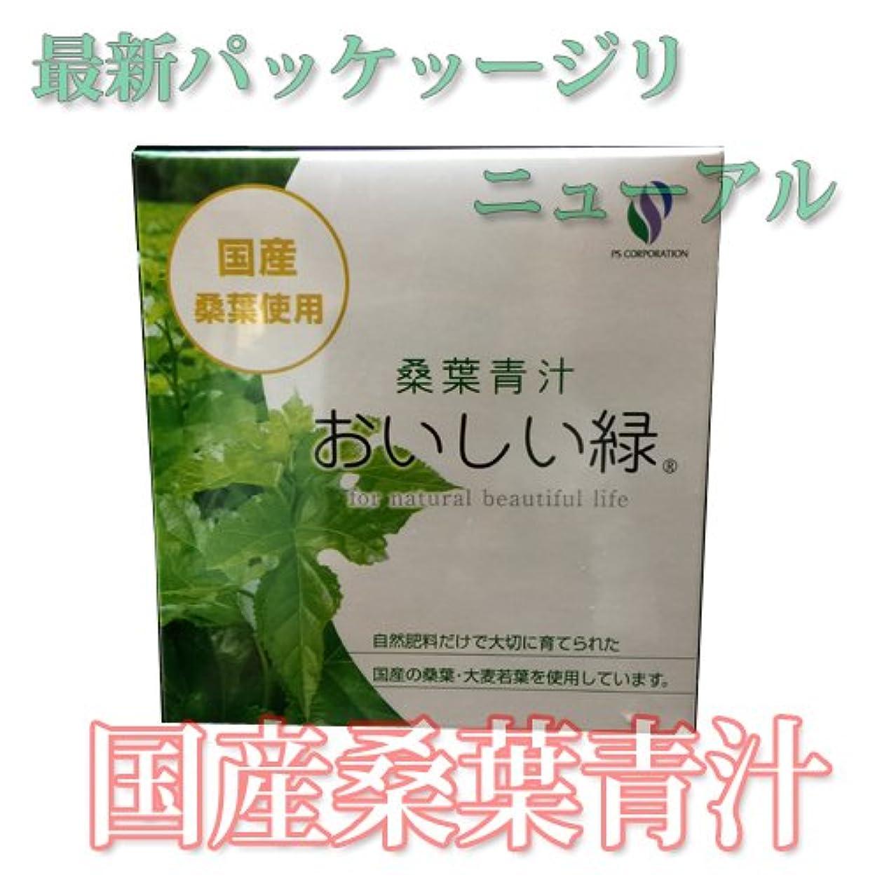 シュート成長する天才桑葉青汁おいしい緑 2g×60包×(3セット)